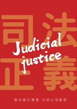 守护香港,司法正义?#33618;?#32570;席