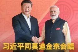 """圖解習近平同莫迪金奈會晤:實現""""龍象共舞""""是中印唯一正確選擇"""