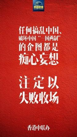 """""""香港是中國的香港!""""《新聞聯播》七連發亮明中國態度"""