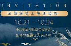 邀請 | 下一周,鹽都在上海將有大動作