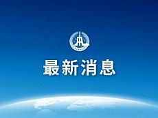 甘肃甘南州夏河县发生5.7级地震 暂无人员伤亡和房屋倒塌报告