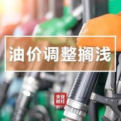 国家发改委:3月3日国内成品油价格不作调整