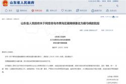 古地名再使用:青島市黃島區藏南鎮更名為藏馬鎮