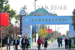 省乡村旅游节在盐开幕