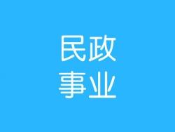 阜宁县救助对象?#24515;?#20123;具体规定?