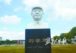 14岁投身抗日斗争,牺牲时年仅21岁—— 刘学忠把青春献给革命事业