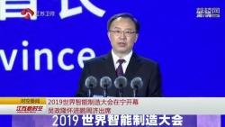 2019世界智能制造大会在宁开幕 吴政隆怀进鹏周济出席