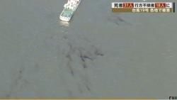 貨船臺風天在日本近海沉沒 5名中國籍船員遇難