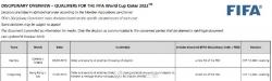 國際足聯:因球迷噓國歌,香港足總被罰款12萬港幣