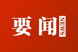 """第七期""""best365政协·民生论坛""""举行 李驰出席"""