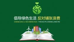 倡导绿色生活反对铺张浪费