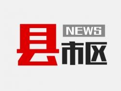 上海—东台技术转移协作中心揭牌