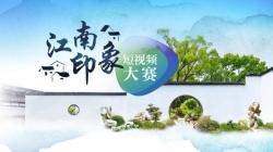 """谁家镜头""""最江南""""?""""江南印象""""短视频大赛颁奖啦!"""