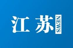 """江苏省公安厅部署开展全省道路交通安全""""百日整治""""行动"""
