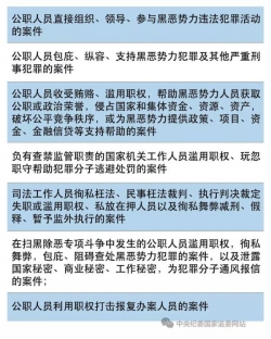 五部门通知:严惩公职人员涉黑涉恶违法犯罪