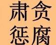 吉林省政府办公厅原巡视员、吉林市委原书记赵静波被