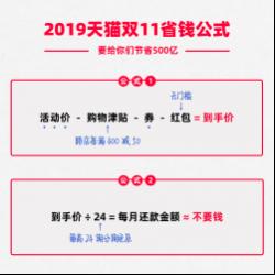 20万家官方旗舰店史上最大折扣+花呗24期免息:2019天猫双11要给用户省500亿!