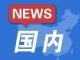 中共中央 國務院印發《新時代公民道德建設實施綱要》