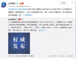 """江苏网警:""""四车总重400余吨""""压垮无锡高架桥跨桥系谣言"""