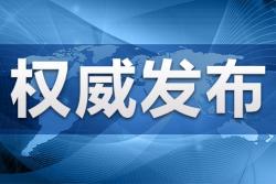 中国前三季度GDP同比增长6.2%