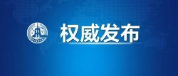 """28家中国实体被美列入""""实体清单"""",商务部回应"""