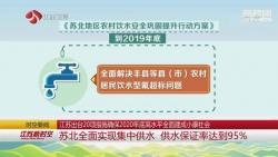 江苏出台20项措施确保2020年底高水平全面建成小康社会