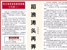 """江苏深度融入,长三角科学规划迈向""""精细化"""""""