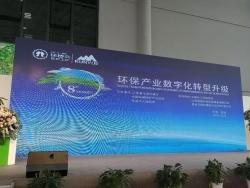 【中国环境新闻】环保产业助力长三角绿色发展一体化 第八届中国盐城环保产业博览会暨绿色产业创新发展大会举行