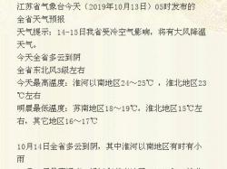 """冷空氣明天來江蘇""""報到"""" 氣溫將創近期新低"""