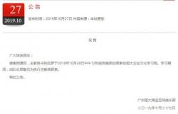 鄭智成為廣州恒大代理主帥,卡納瓦羅參加企業文化學習班