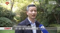 前三季度江苏农业稳中向好 新产业新业态注入澎湃动能