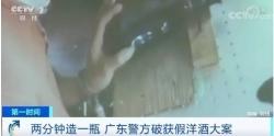 """2分钟造一瓶""""高档洋酒""""还销往全国,警方破获大案"""
