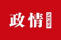市八届人大常委会第四十四次主任会议召开 马俊健参加