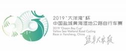 中江網|鹽城黃海濕地公路自行車賽即將鳴哨!