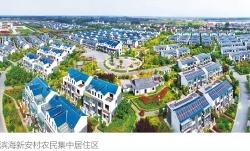 【乡村振兴】江苏滨海:实字当头推进农房改善