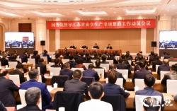 国务院江苏安全生产专项整治督导工作动员会在江苏南京召开