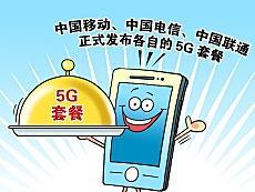 5G來了!詳解你關心的套餐、信號、應用場景這些問題