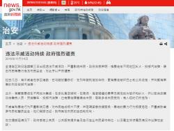 香港特區政府:嚴厲譴責違法及暴力行為