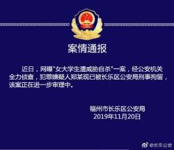 福州女大学生遭裸照威胁自杀 犯罪嫌疑人已被刑拘