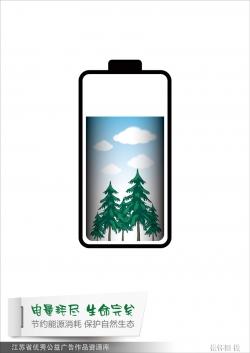 节约能源消耗,保护自然生态