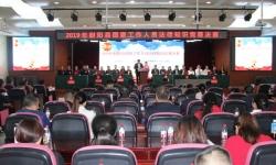 射阳县组织全县国家工作人员法律知识竞赛