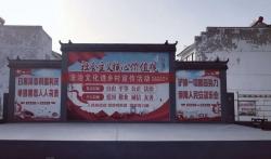 射阳海通司法所开展法治文化进乡村活动