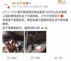 女乘客进入客机驾驶舱 桂林航空:涉事机长终身停飞