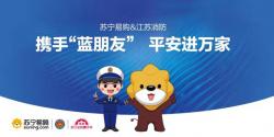 苏宁智慧零售全业态携手江苏省消防 双11十三市联动平安进万家
