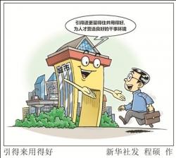射阳县出台加快人才引进十条激励政策