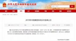 """""""2019年中国美丽休闲乡村""""公示!盐城这个村入选!"""