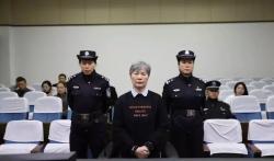 浙江衢州市人大常委会原副主任诸葛慧艳因受贿获刑九年