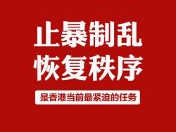 斗爭無路可退,用良知、正氣、行動守護香港