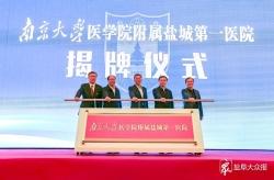 南京大学医学院附属盐城第一医院揭牌 南京大学与时时彩开户签订医卫事业全面合作协议