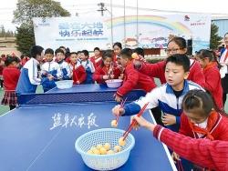 快乐体育基金公益项目落地我市王港小学 爱心捐赠共建快乐校园